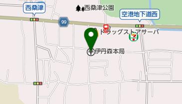 空港 局 伊丹 郵便 伊丹市交通局/バス停時刻表〜大阪国際空港 1