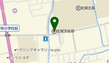 北 郵便 局 佐賀