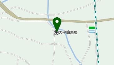 大平簡易郵便局の地図画像