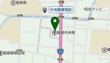福島中央郵便局 ゆうちょ銀行 福島店の地図画像