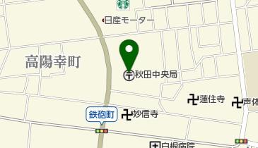 局 郵便 秋田 中央