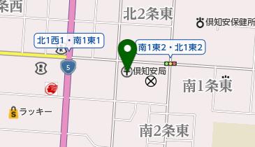税務署 倶知安 倶知安税務署 国税庁