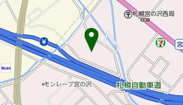 札幌 西区