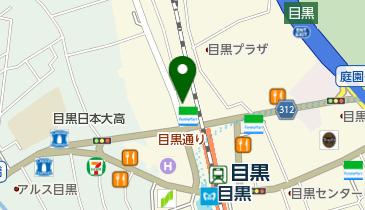 モスバーガー目黒駅西口店の地図画像