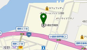 小倉記念病院(1F)の地図画像