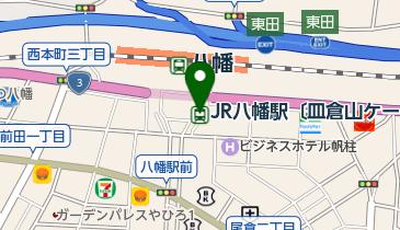 JR八幡駅〔皿倉山ケーブルカーシャトルバス〕の地図画像