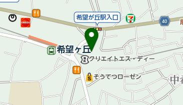 ロピア 希望ヶ丘店の地図画像