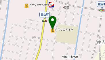 クスリのアオキ 菅原店の地図画像