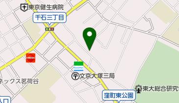 区 保育園 文京