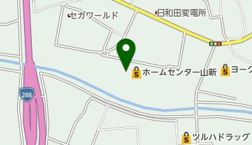 山新 インテリアショップ 山新日和田店の地図画像