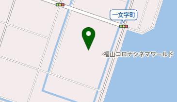 天然温泉コロナの湯 福山店の地図画像