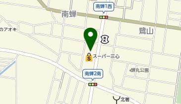 スーパー三心 さぎ山店の地図画像