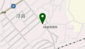 浮島保育所の地図画像
