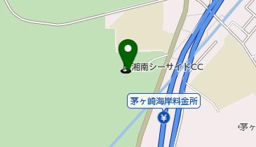 湘南 シーサイド カントリー 倶楽部