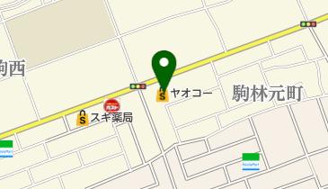 店 福岡 駒林 ヤオコー 上