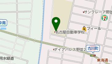 自動車 天白 名古屋 学校