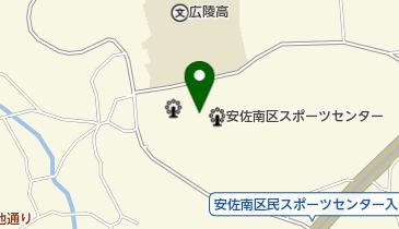 センター 安佐 南 区 スポーツ 南長崎スポーツセンター