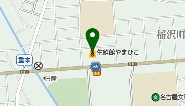 やま ひこ 稲沢