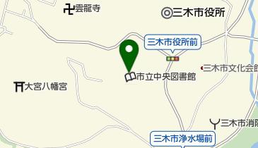 兵庫県三木市の公共施設/機関一覧 - NAVITIME