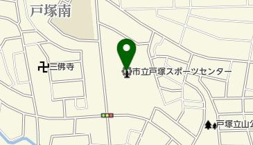 戸塚スポーツセンターの地図画像