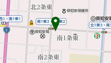 税務署 倶知安 北海道虻田郡倶知安町の税務署一覧