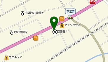 千葉県匝瑳市の警察署/交番一覧 - NAVITIME