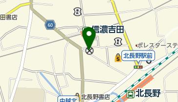 長野中央警察署