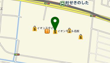 ケンタッキーフライドチキン イオンモール名取店の地図画像