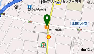 すき家 足立鹿浜店の地図画像