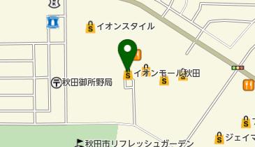 御所野 秋田 イオン 市