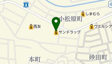 サンドラッグ 東松山店の地図画像