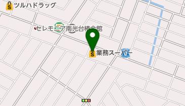 スーパー 仙台 業務 業務スーパー富沢店が2021年2月4日オープン(宮城県仙台市)