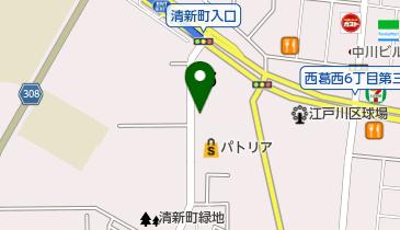 区 清新 町 江戸川