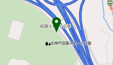 北神戸田園スポーツ公園駐車場の地図画像