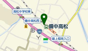 備中高松駅西自転車等駐車場の地図画像